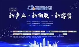 40人智能照明论坛26日深圳召开