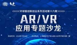 环球荟创新创业系列活动第十六期—AR/VR应用专题沙龙