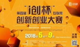 """江苏省第四届""""i创杯""""巡回路演南京站· 麒麟启迪专场"""