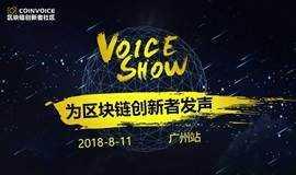 """2018""""VOICE SHOW""""为区块链创新者发声-广州站"""