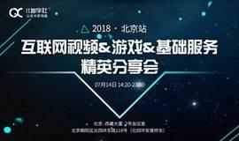 【限时免费】互联网视频&游戏&基础服务 精英分享会·北京站(7.14)