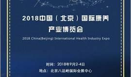 【邀请函】2018中国(北京)国际康养产业博览会
