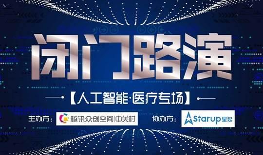 腾讯众创空间(中关村)第10期人工智能 医疗专场项目征集招募
