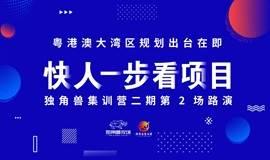 独角兽集训营二期第2场路演|粤港澳专场