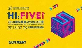 2018国际垂直马拉松公开赛东莞黄河时装城站