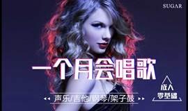 【成人声乐速成】中国新歌声导师教你速成流行曲,唱好歌一点都不难!
