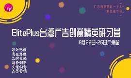 台湾广告创意精英研习营8月22-26日广州站   ElitePlus