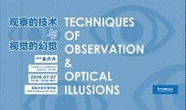 HOW讲座丨姜丹丹《观察的技术与视觉的幻觉》