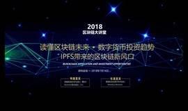 2018区块链大讲堂