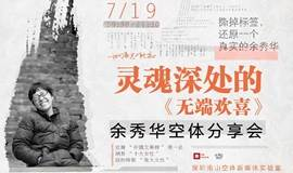 灵魂深处的《无端欢喜》余秀华·深圳空体分享会——穿越大半个中国来看你啦~