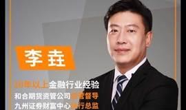 【7月15日】 上海公开课 资管合规实操及监管趋势解读