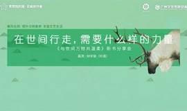 """新书分享会 与女作家林宋瑜一起感受""""温柔的力量"""""""