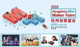 2018 Hangzhou Mini Maker Faire | 奇妙周末游,家庭互动体验科技创意新品!