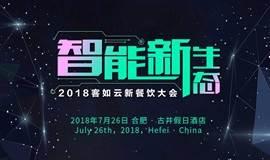智能新生态 —— 2018客如云合肥新餐饮大会