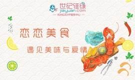【世纪佳缘&藏龙印舍】恋恋美食,交友派对