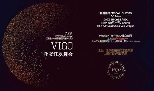 VIGO 社交狂欢舞会