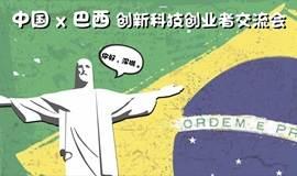 中国(深圳)- 巴西创新科技创业者交流晚会