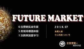 未来市场研讨会上海站——未来已来,如何做好全景营销?