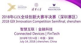 2018年GIX全球创新大赛半决赛(深圳赛区)
