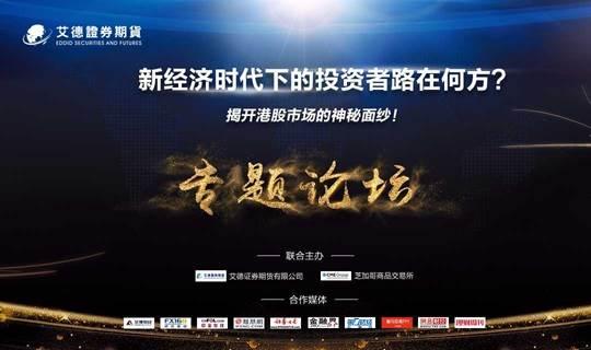 香港艾德证券携手芝加哥商品交易所:2018上海首届投研会——新经济时代下的投资者路在何方?
