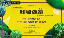 【印象森氪】氪空间北京朝阳门社区开业庆典活动