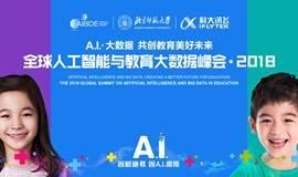 全球人工智能与教育大数据峰会·2018