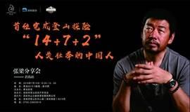 张梁分享会:创造中国登山探险新历史!