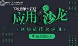 上海区块链技术实战落地应用开发方向线下小沙龙真干货-第十五期(周六)---新时代区块链研究院