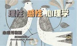 BOWOOD心理博物馆 No.43 | 理性,感性,心理学