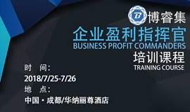 老板你累吗?博睿集企业盈利指挥官培训课程免费报名中!做生意不得不知道的新盈利模式!