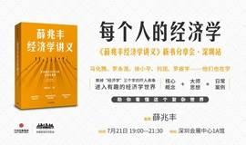 每个人的经济学——《薛兆丰经济学讲义》深圳分享会