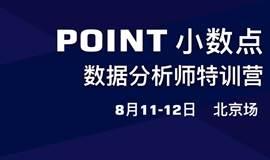 小数点数据分析特训营第11期-北京站