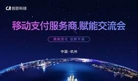 【移动支付服务商—赋能】沙龙交流会