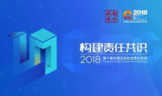 第十届中国企业社会责任年会