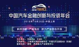 2018中国汽车金融创新与投资年会