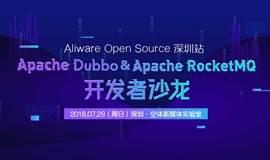Apache Dubbo & Apache RocketMQ 开发者沙龙-Aliware Open Source·深圳站