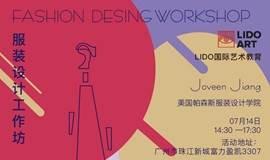 帕森斯服装设计师教你设计服装 | LIDO暑期系列工作坊