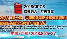 2018(第二届)中国国际装配式建筑高峰论坛暨装配式建筑与房地产发展论坛