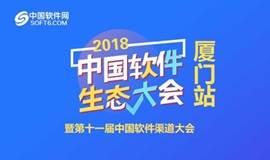 2018中国软件生态大会暨第十一届中国软件渠道大会 厦门站
