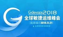 【限时免费】Gdevops全球敏捷运维峰会-北京站