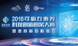 2018年赢在东莞科技创新创业大赛港澳赛区报名