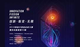 复赛来了!2018网易中国创业家大赛暨伯乐路演第53期等你来打call!