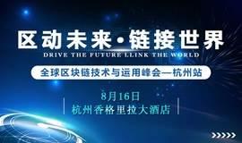 【区动未来·链接世界】全球区块链技术与运用峰会—杭州站