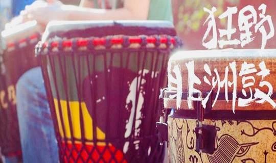 非洲鼓丨零基础公开课—人人都是鼓手