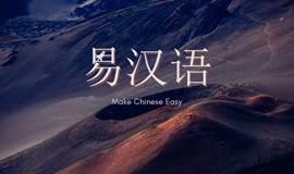 教你如何成为外国人的中文老师-对外汉语行业公益讲堂