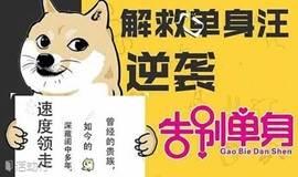 【7月22号 周日 单身派对】广州高端白领相亲交友活动