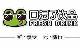 """【商机路演】项目四:中国休闲饮品领导品牌""""口渴了"""""""