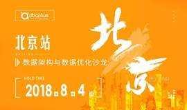 【北京站】数据架构与数据优化技术沙龙