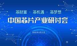 中国芯片产业研讨会——芯财富,芯机遇,芯梦想 深圳财富场