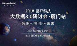 数据∞智能∞未来——星环科技大数据3.0研讨会厦门站